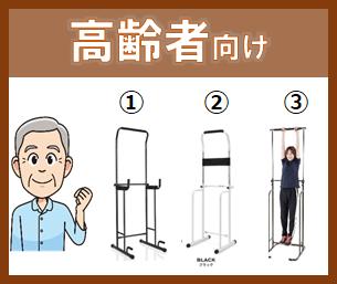 高齢者向けぶら下がり健康器